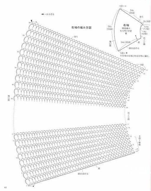 Jersey crochet manga campana | ( 1 ) Szydełkowe bluzki | Pinterest ...
