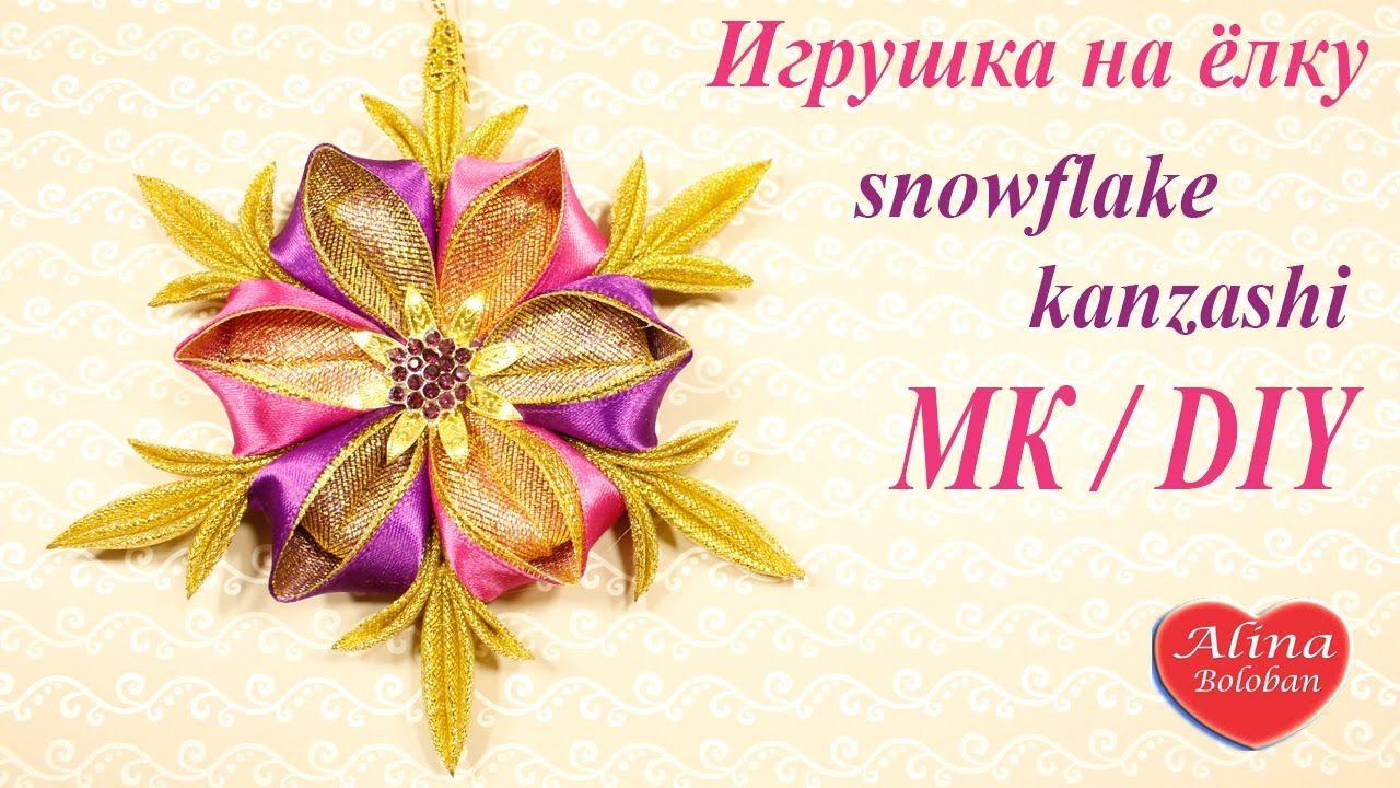 Игрушка на ёлку канзаши. МК / New year toy. Snowflake kanzashi tutorial