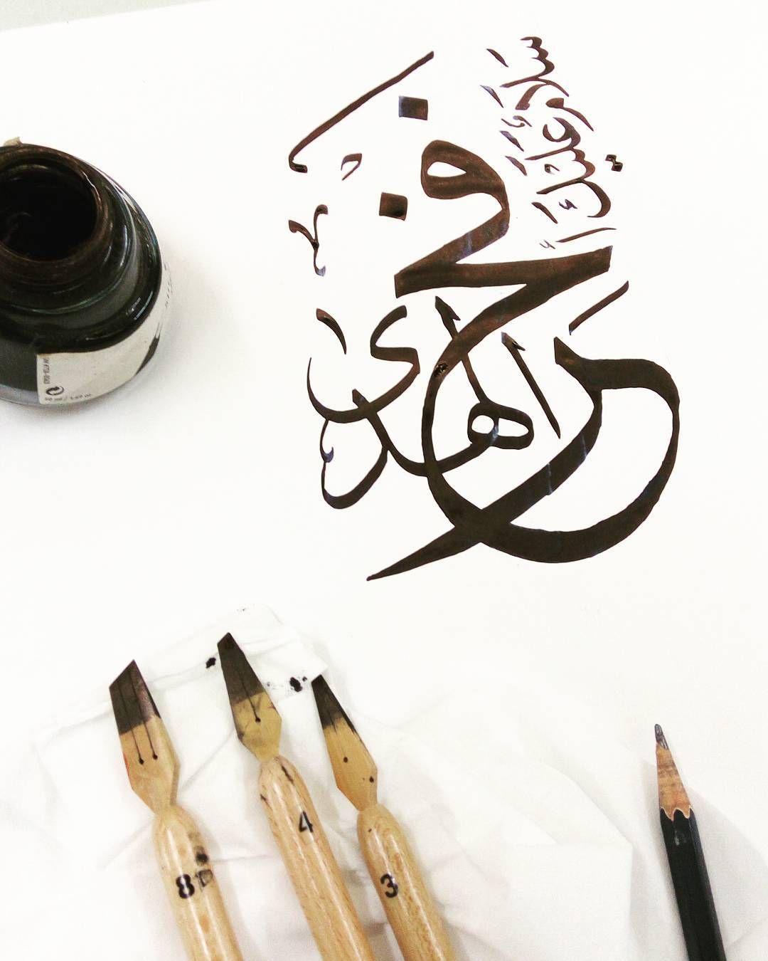 #سلام عليك أ فخر الهدى #الخط_العربي #خط_الثلث #خط_النسخ #خط_يدي #الخطوط #فنون #فن  #art #arabic_calligraphy #handlettering #handwriting #handwritten