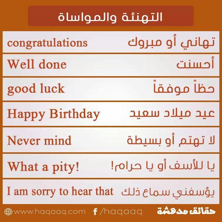 التهنئه والمواساه Sms Language Learning Arabic Learn Arabic Language