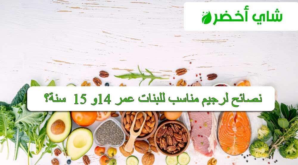 نصائح لرجيم مناسب للبنات عمر 14 و15 سنة Food Diet Bread