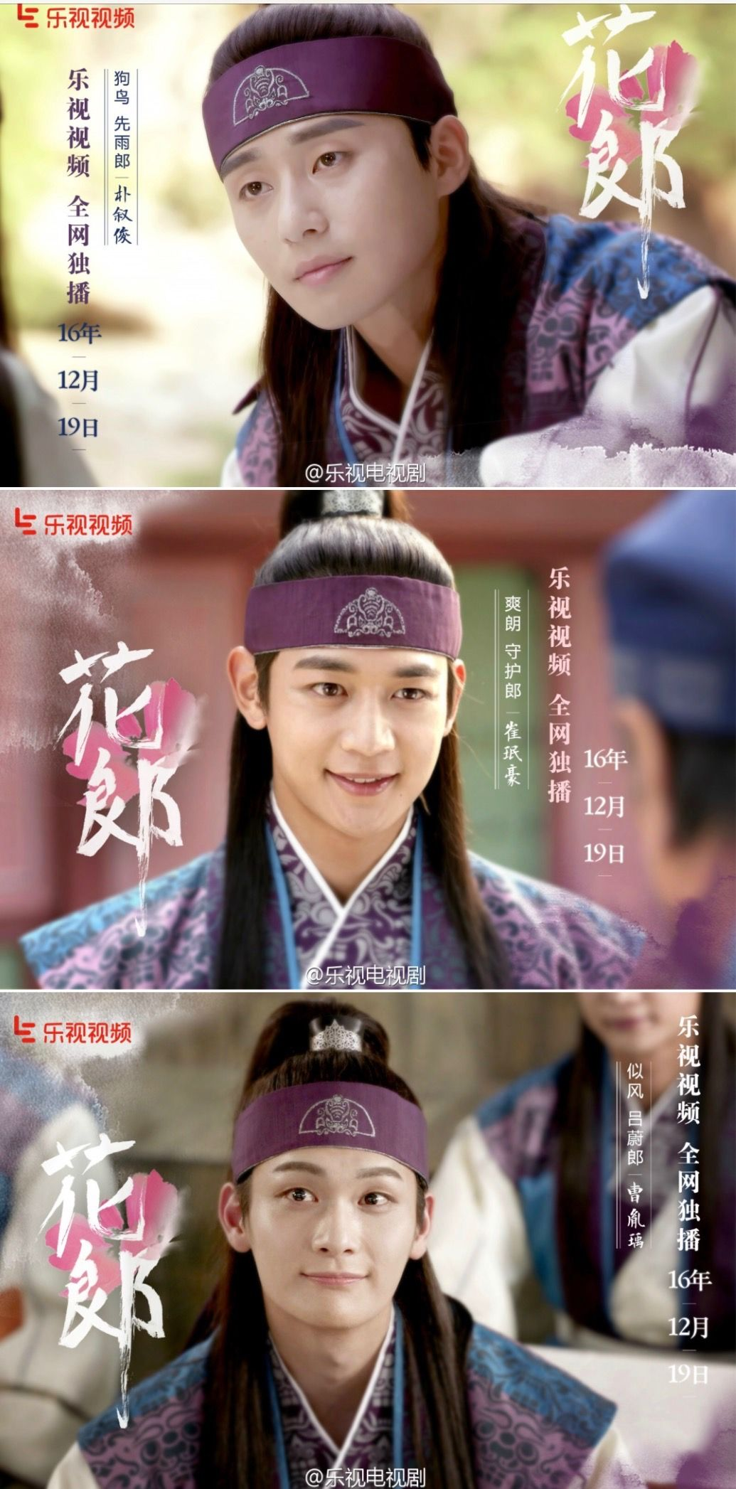 花郎Hwarang Three beautiful flowers of Shilla 花郎, パクソジュン