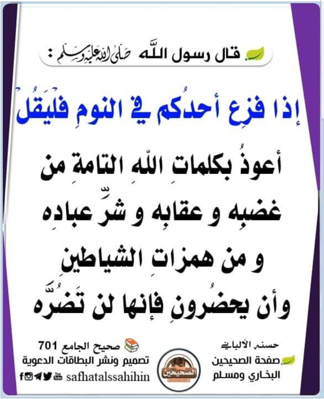 Pin By Aljannah On احاديث نبويه شريفه Cool Words Words Quotes