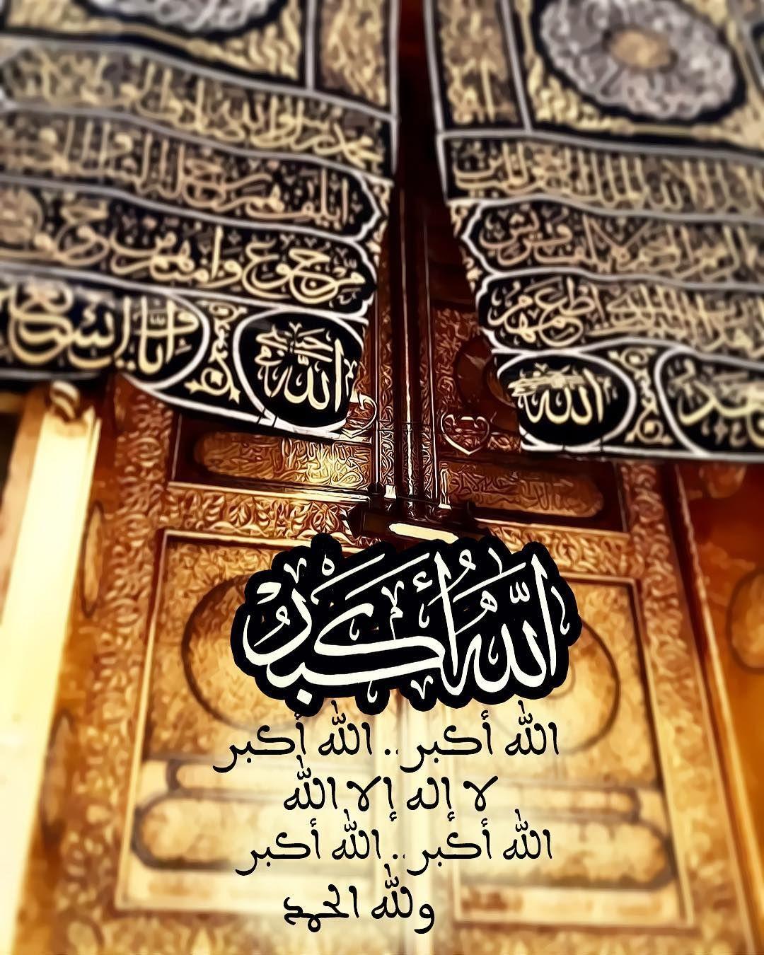 يبدأ التكبير المطلق من دخ ول ش هر ذي الحجة أي من غروب شمس آخر يوم من شهر ذي القعدة إلى آخر يوم من أيام Islamic Paintings Islam Quran Islamic Pictures