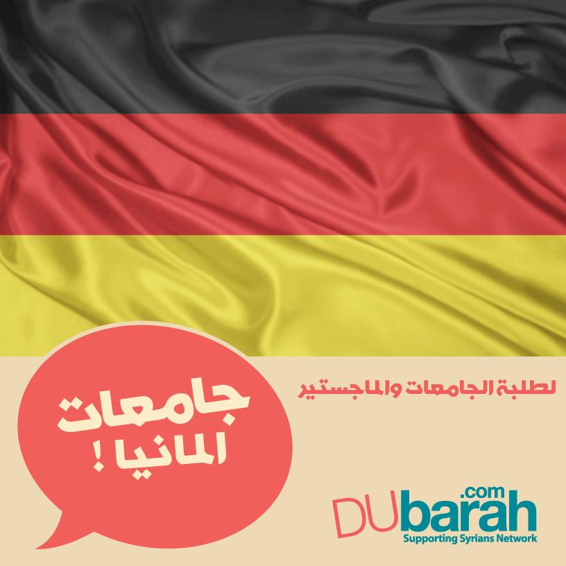 دوبارة دراسة ألمانيا جامعات ماجستير أصدقائي السوريين حول العالم يلي لسا بدو يكمل دراسة وحاطط عينو على ألمانيا وعمبيحلم يطل Supportive Syrian Networking