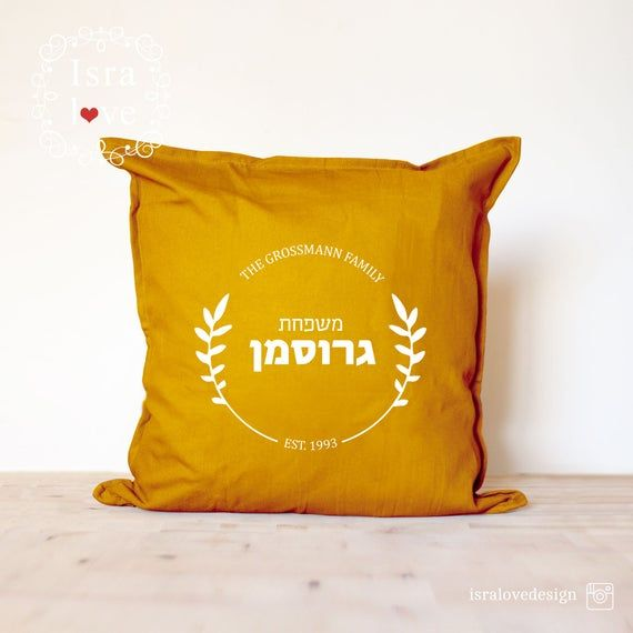 Shalom Jewish Home Decor Rosh Hashana Gift Throw Pillow | Etsy