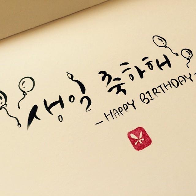 캘리그라피 생신에 대한 이미지 검색결과 손글씨 생일 축하 카드 수채화 카드