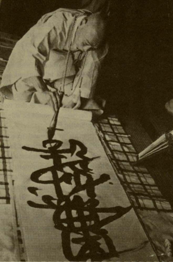japanese buddhist calligraphy - Nichidatsu Fujiii -   sumi-e