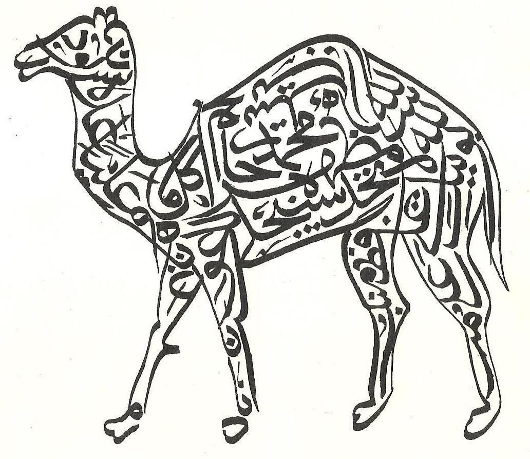 Islamic Calligraphy Pesquisa Google Calligraphy