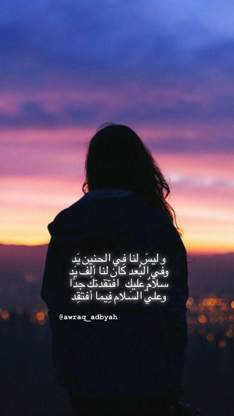 Pin By Amy On أوراق أدبية أدب شعر اقتباسات Arabic Poetry Arabic Words Words