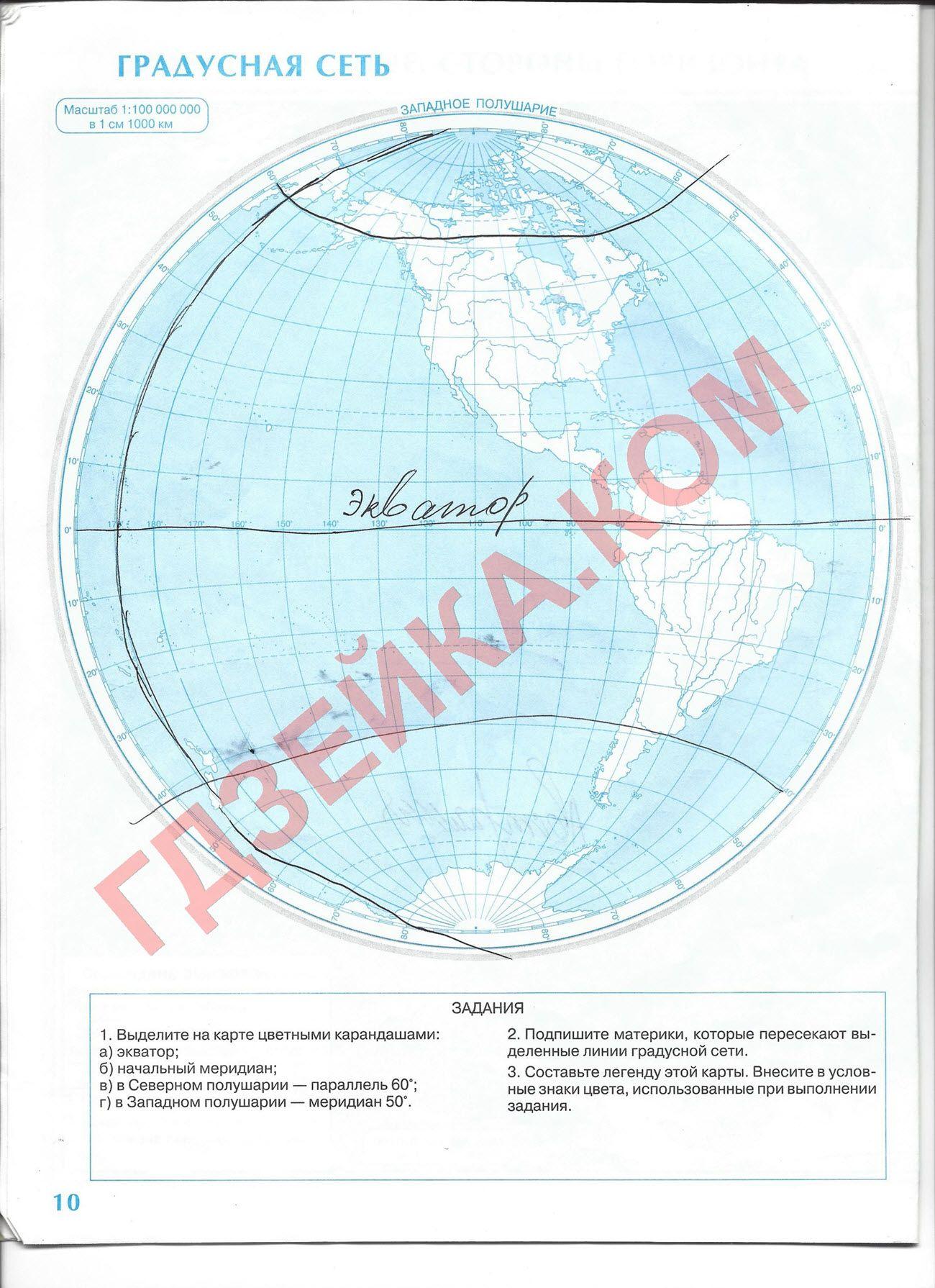 Контурные карты география 5 класс дрофа дик