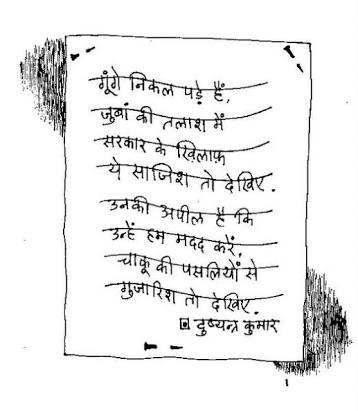 Image result for दुष्यंत कुमार शायरी इन हिंदी