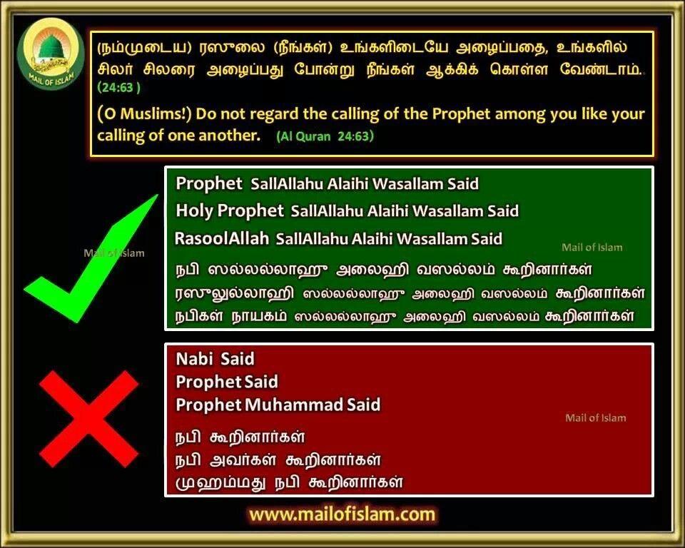 Al-Quran 24;63