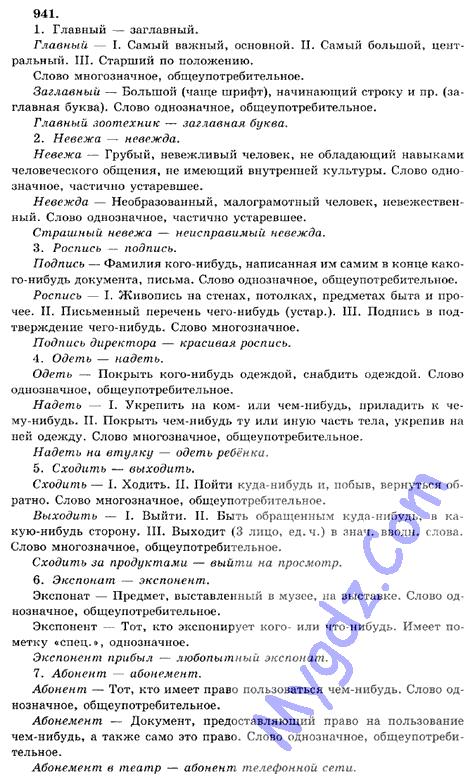 Гдз по русскому языку лидман-орлова 7 класс бесплатно
