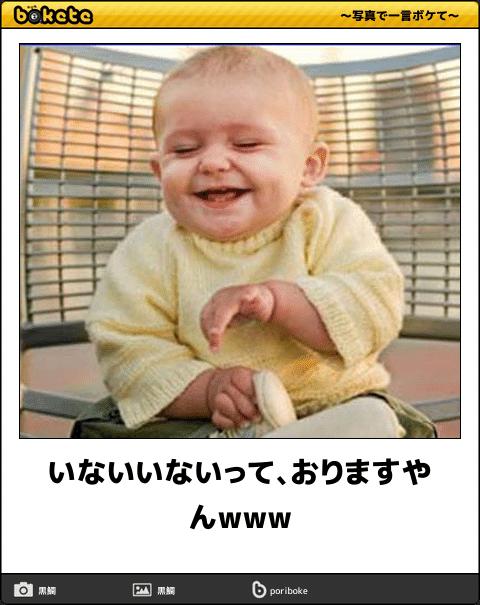 赤ちゃん, ウケる!