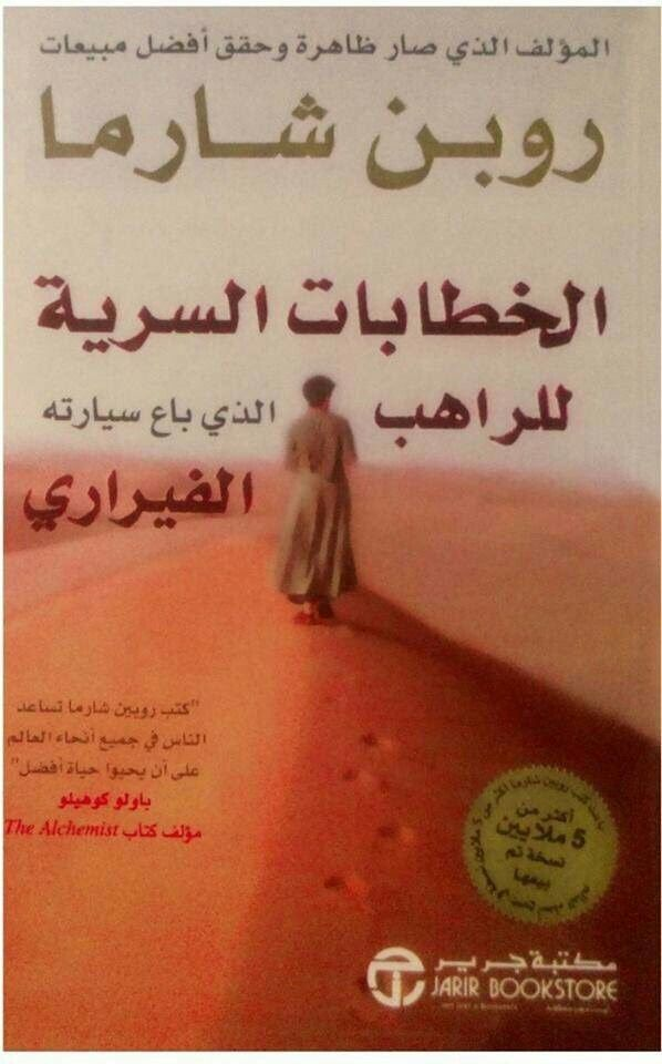 Pin By نور On كتب Pdf Books Reading Good Books Management Books