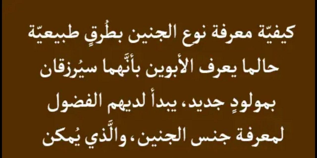 برنامج هل أنا حامل بذكر أم أنثى Arabic Calligraphy