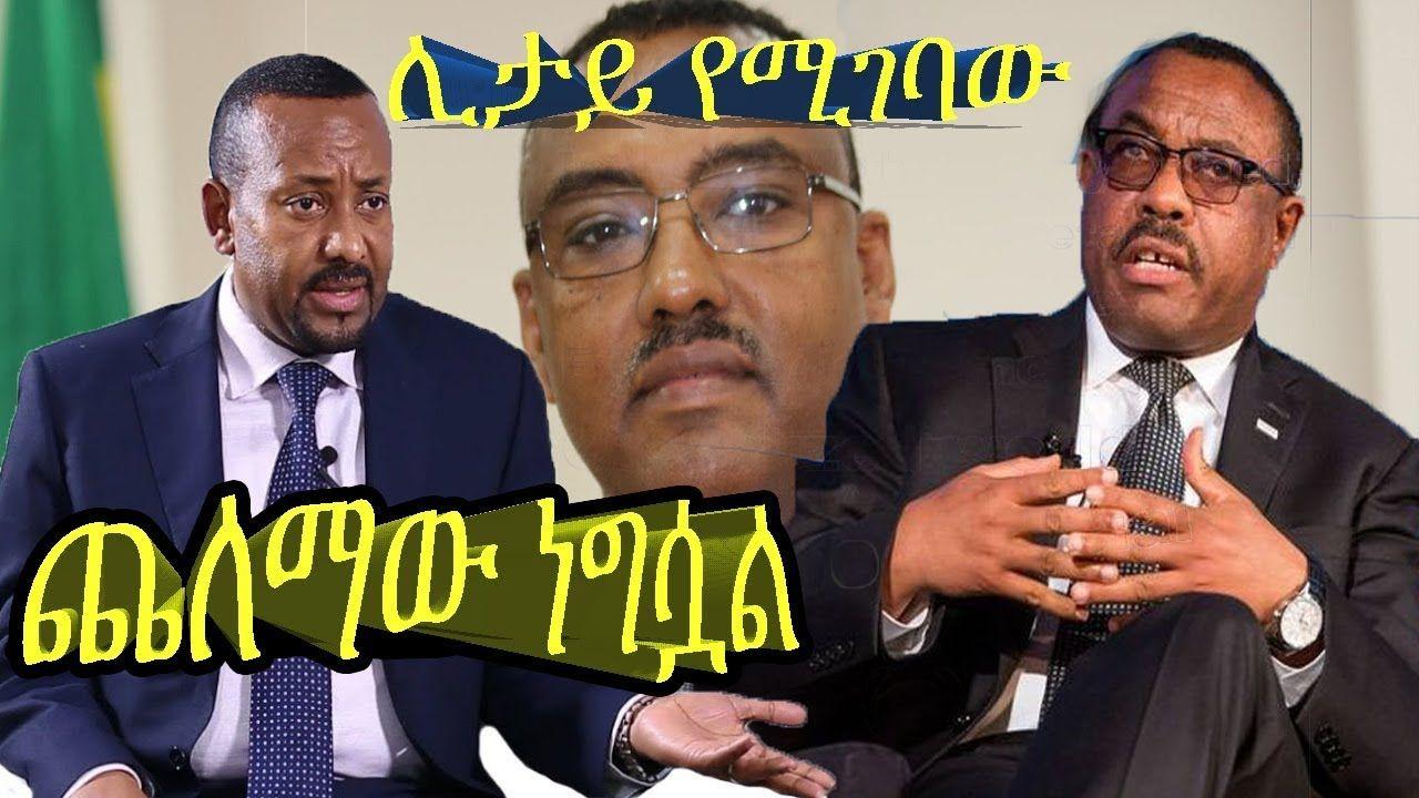 Ethiopian news   ethiopian news today   youtube ethiopian news