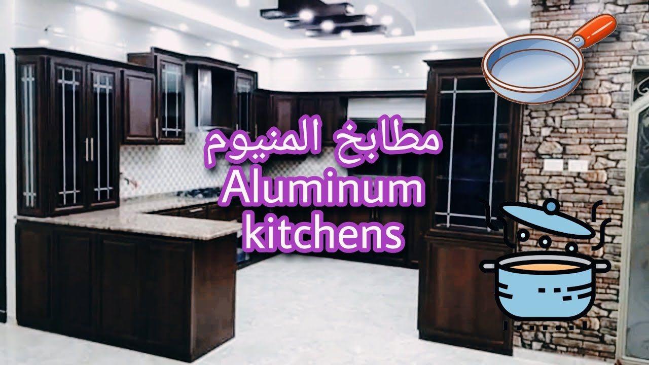 مطابخ المنيوم المنيوم المطابخ Aluminum Kitchens Aluminum Kitchens 1080p In 2020 Aluminium Kitchen Neon Signs Aluminum