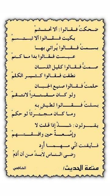 مع بعض من شعر الإمام الشافعي Pretty Words Laughing Quotes Islamic Phrases