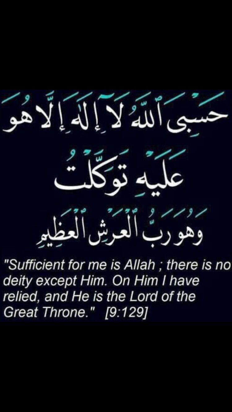 Desertrose حسبي الله لا إله إلا هو عليه توكلت وهو رب العرش العظيم Greatful Islamic Images Prayers