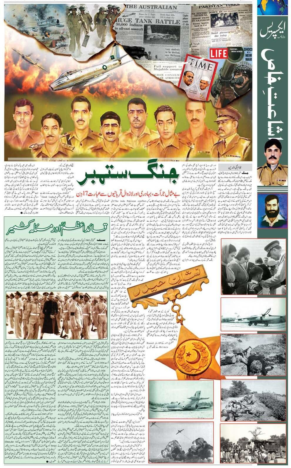 Youm e Difa Pakistan History  Pakistan Defence Day Speeche