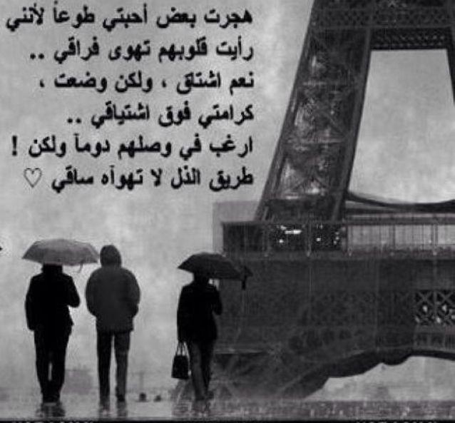 شعر احمد شوقي Arabic Words Arabic Quotes Words