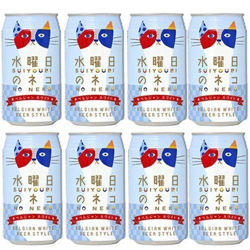 水曜日のネコ 350ml 8缶セット 水曜日のネコ, http://www.amazon.co.jp/dp/B00BB9K3M4/ref=cm_sw_r_pi_dp_lOOMtb1W3KR5J