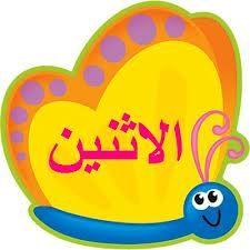 ايام الاسبوع بالعربية Google Search Letter A Crafts Shapes Preschool Learning Arabic