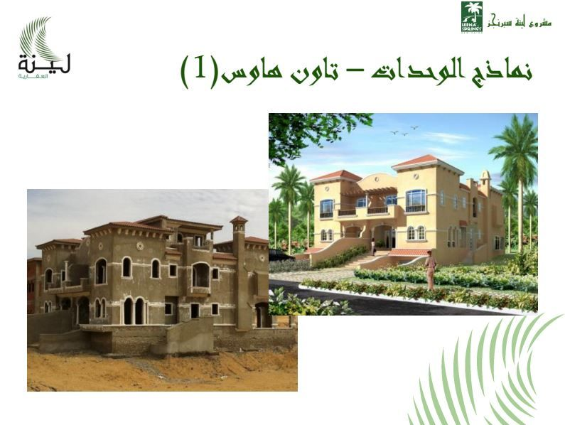 Twin House For Sale in Leena Spring Compound, New Cairo. Real Estate Egypt, New Cairo Lena Sprigns/Dimora: Twin house for Sale with Plot Area 457M, Building Area 420M, 3 floors ( ground floor + first floor + roof ) Consist of: 4 Bedrooms, Living Room, Large Reception, Kitchen, 4 Bathrooms,kitchen.