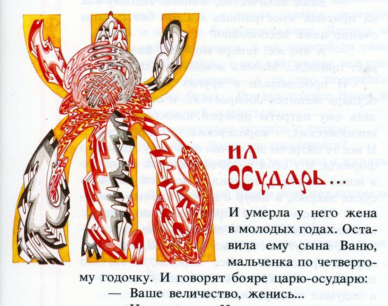Буквица Книга Скачать Бесплатно