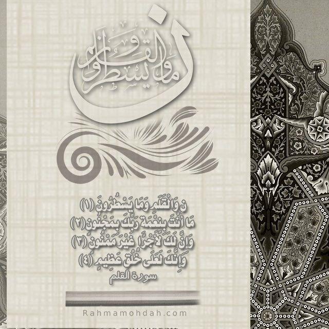 تفسير سورة القلم منتدى رحمة مهداة التعليمي Quran Islam Supplies