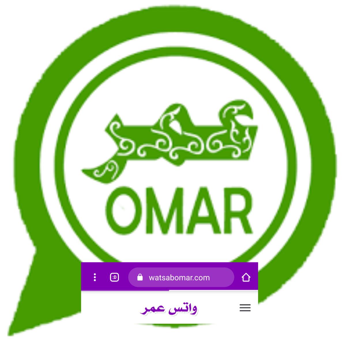 تحميل واتساب عمر باذيب 2020 العنابي و الوردي و الأزرق آخر إصدار Omar