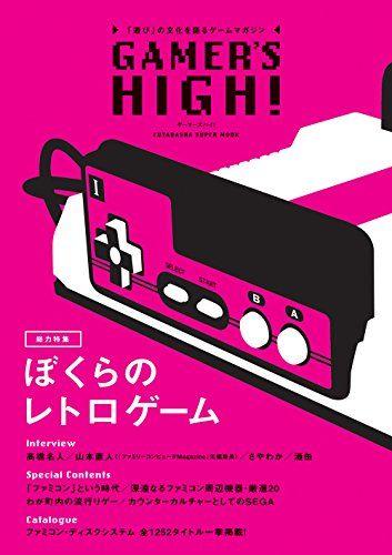 GAMERS HIGH! (双葉社スーパームック) null http://www.amazon.co.jp/dp/4575455547/ref=cm_sw_r_pi_dp_4Go-wb1FGZWGE