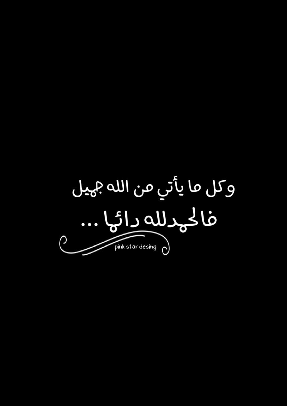 اللهم لك الحمد ولك الشكر على نعمك الذي لا تعد ولا تحصى Black Picture Photo And Video Ramadan