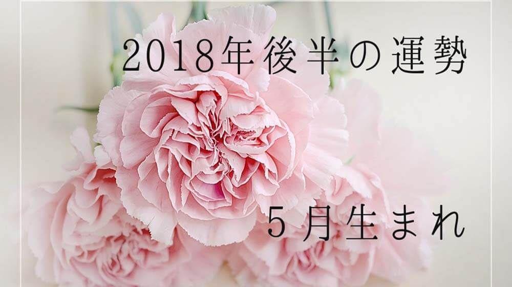 占い無料 2018