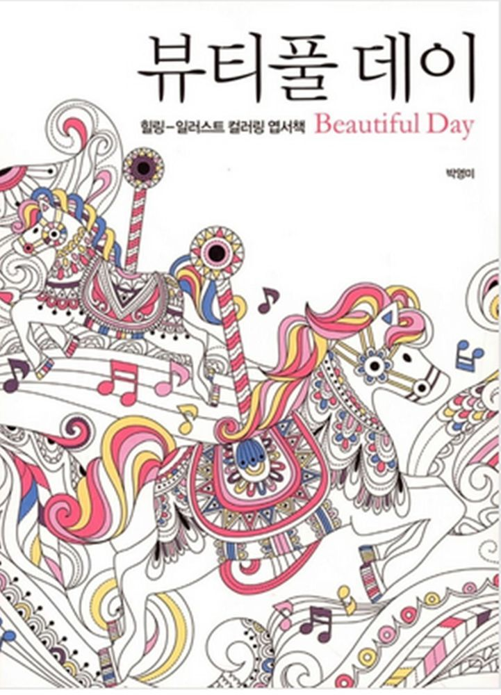 Beautiful Day By Park Young Mi