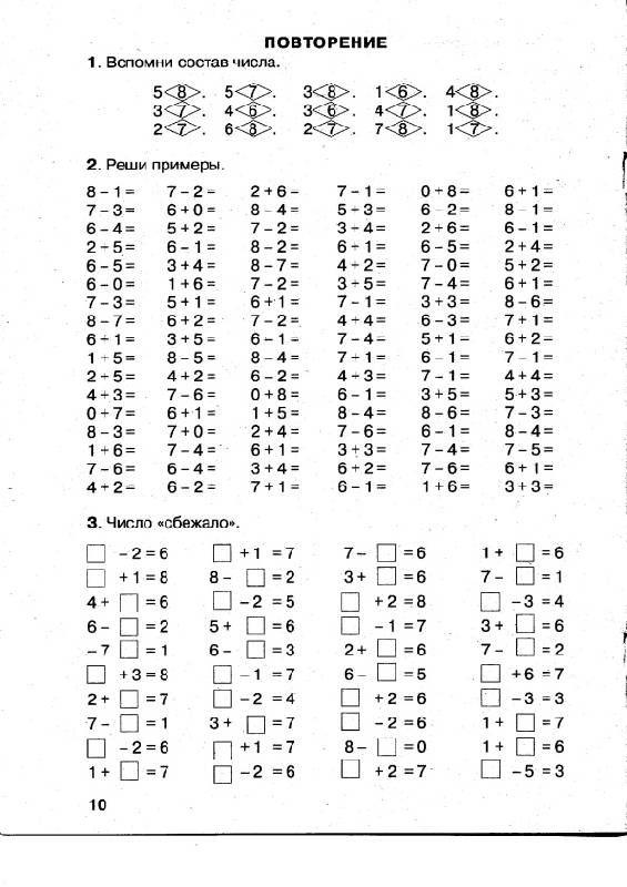 Иллюстрация 9 из 13 для Математика. 1 класс. 3000 примеров ...