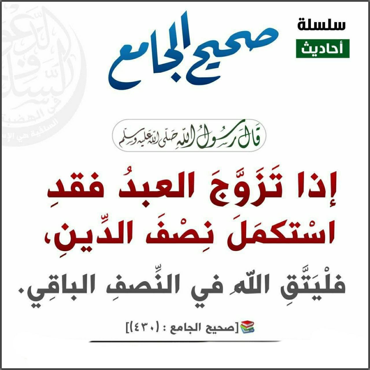 Pin By Fleure Des Champs On أحاديث نبوية Muslim Quotes Islam Duaa Islam