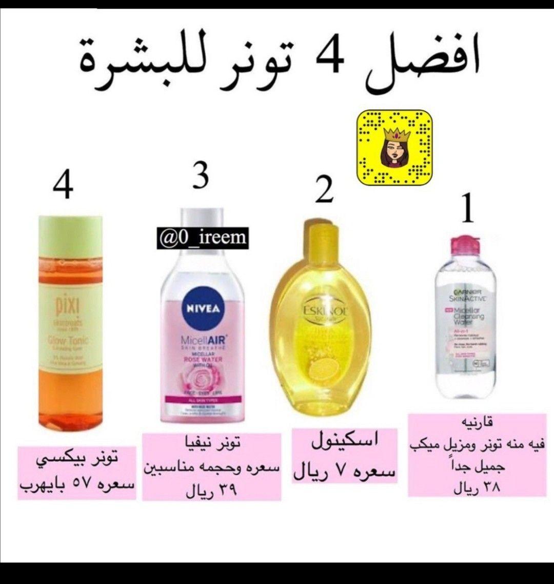 Pin By سبحان الله On خلطاااات Hand Soap Bottle Soap Bottle Hand Soap