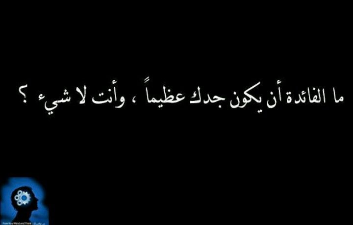 ابوي جدي و جد جدي السؤال و انت مين طيب Words Quotes True Words Words