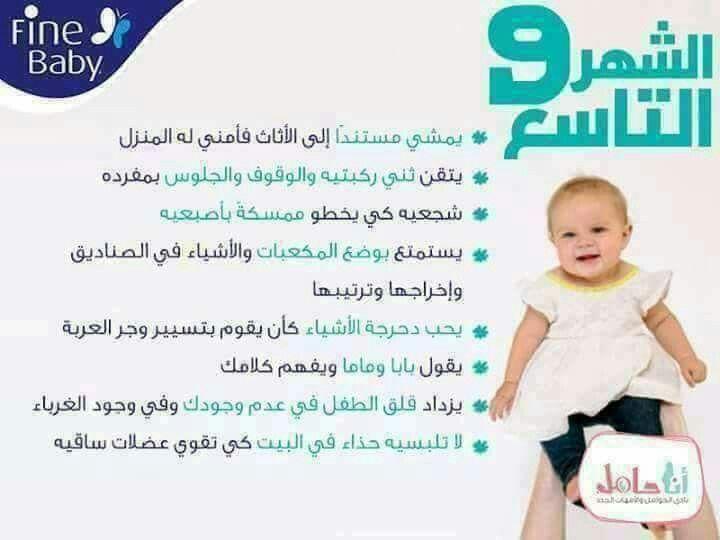 Pin By Shagi On معلومات مفيدة Baby Information Baby Advice Baby Education