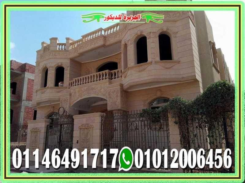 واجهات منازل حجر مودرن House Styles Mansions Landmarks