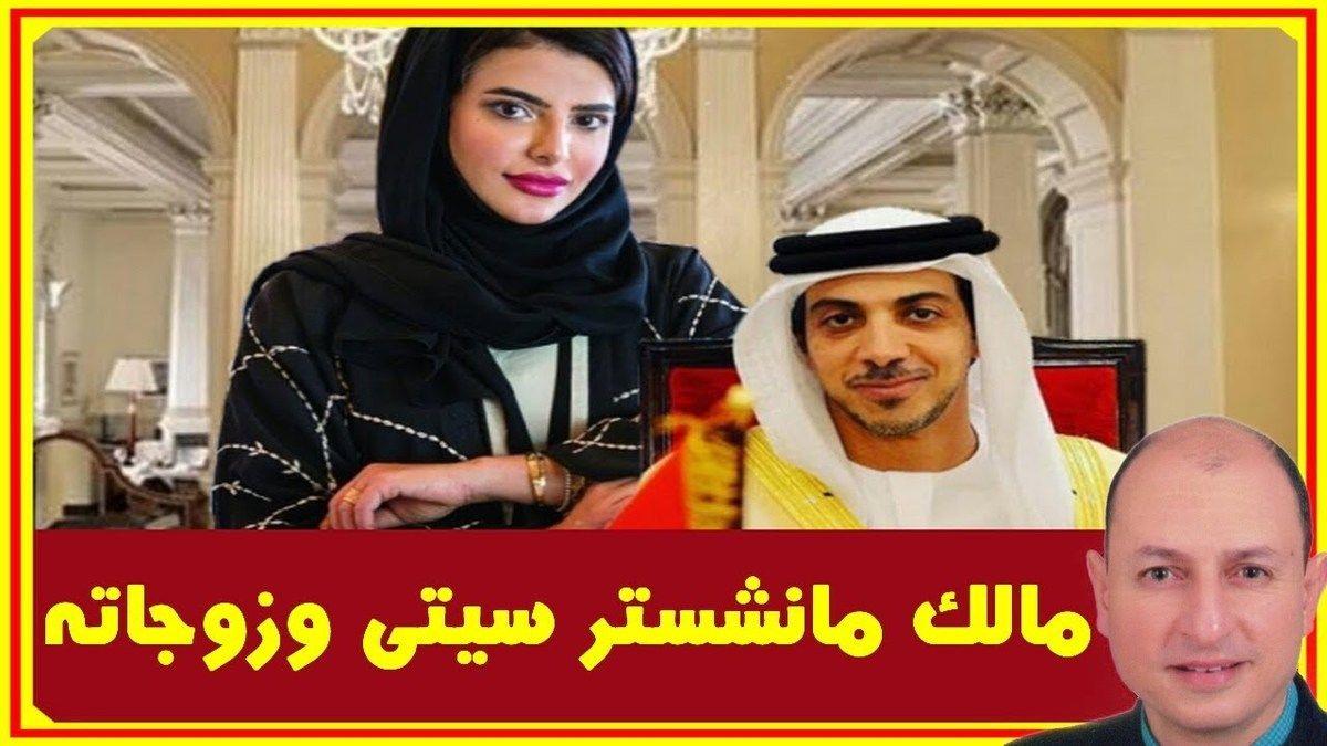 مالك مانشستر سيتى سمو الشيخ منصور بن زايد آل نهيان وزوجاته وثروته وأسراره Mansour Bin Zayed Al Nahyan أخبار النجوم تعرف على التفاصي Youtube Nun Dress Fashion