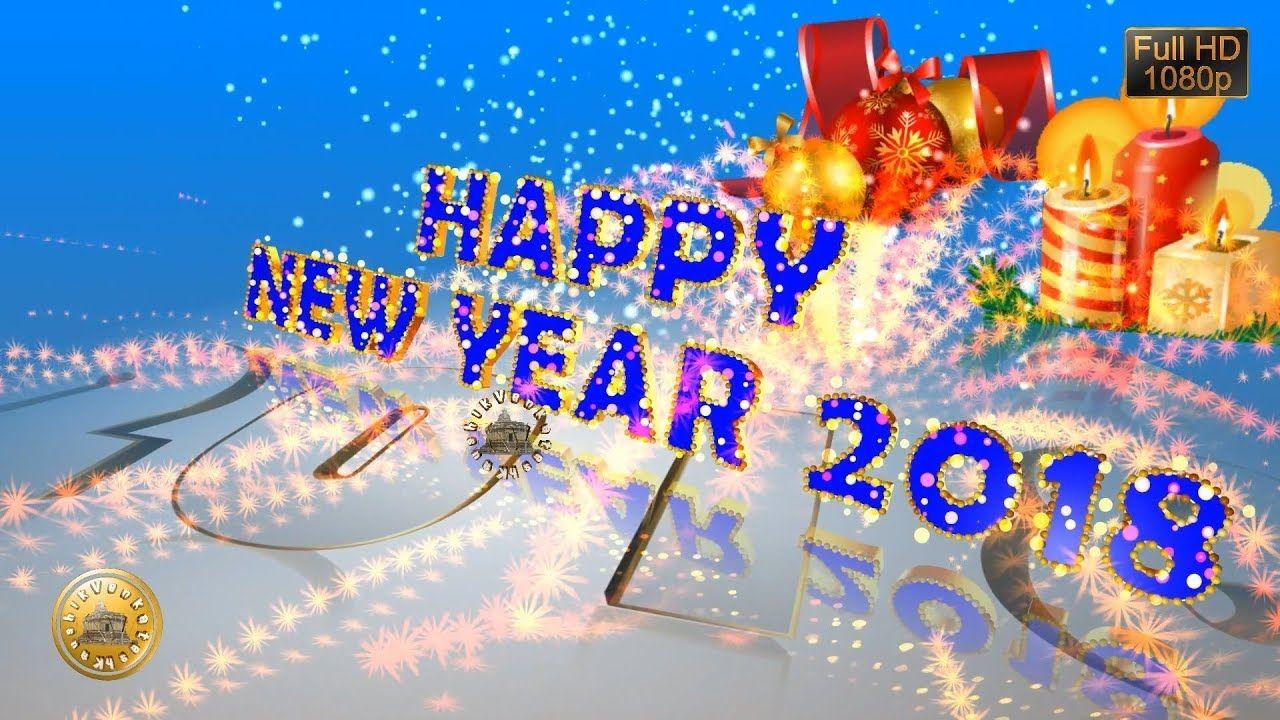 Happy new year 2018 wisheswhatsapp videonew year greetings happy new year 2018 wisheswhatsapp videonew year greetingsanimation kristyandbryce Gallery