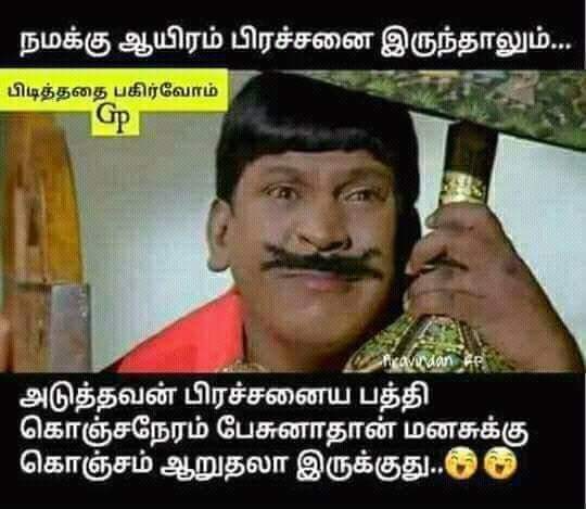 Funny Memes in 2020 | Funny memes, Tamil comedy memes ...