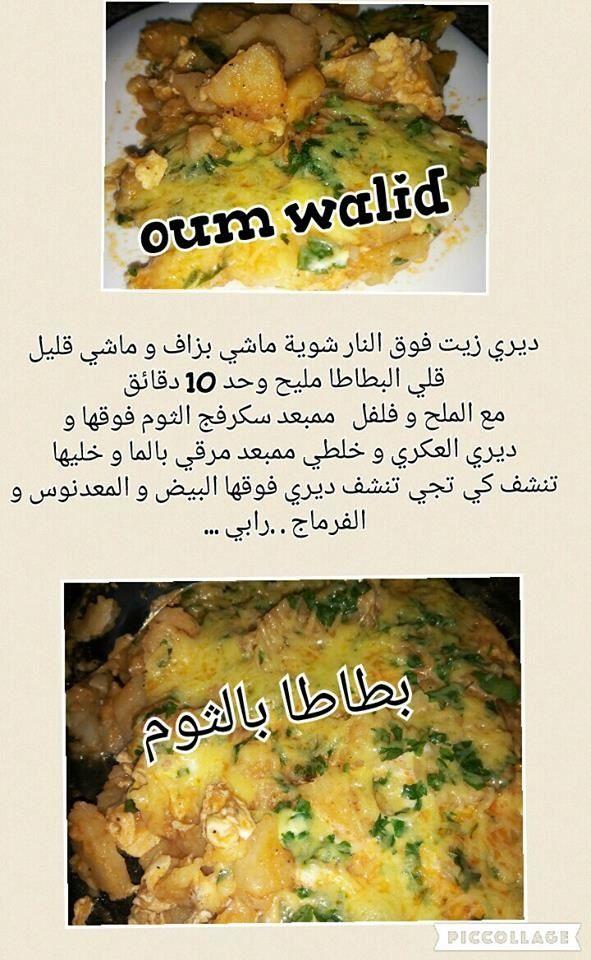 Recettes sal es de oum walid oum walid pinterest - Telecharger recette de cuisine algerienne pdf ...