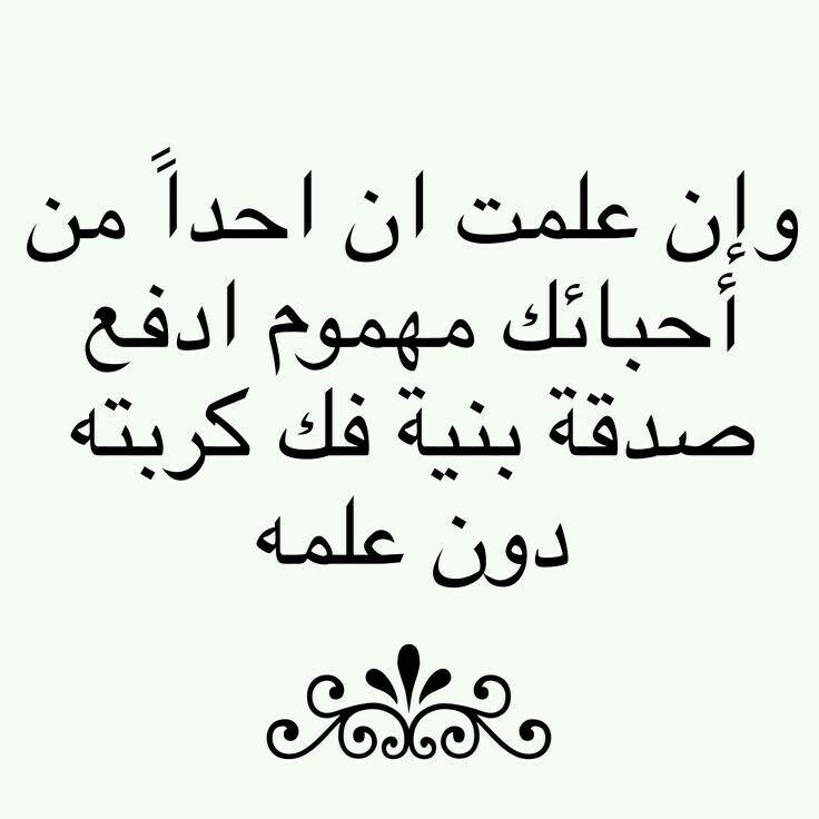 وإن علمت أن أحدا من أحبائك مهموم ادفع صدقة بنية فك كربته دون علمه Words Sufism Arabic Calligraphy