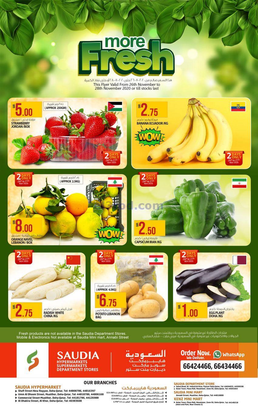 عروض السعودية جروب 26 حتى 28 11 2020 طازج In 2020 Strawberry Banana Banana Orange