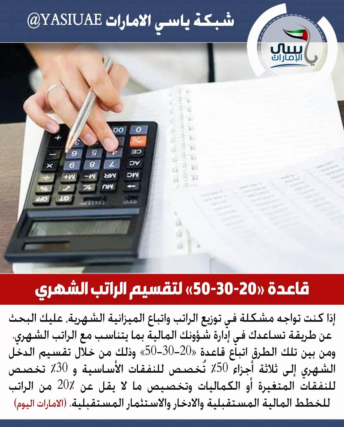 قاعدة 50 30 20 طريقة تساعدك في إدارة شؤونك المالية بما يتناسب مع الراتب الشهري للمزيد من التفاصيل Www Yasiuae Net ي Blackberry Phone Blackberry Phone